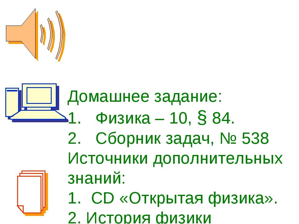 Домашнее задание: 1. Физика – 10, § 84. 2. Сборник задач, № 538 Источники доп...