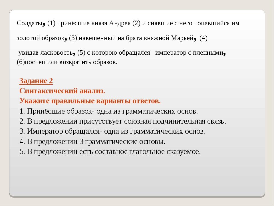 Задание 2 Синтаксический анализ. Укажите правильные варианты ответов. 1. При...