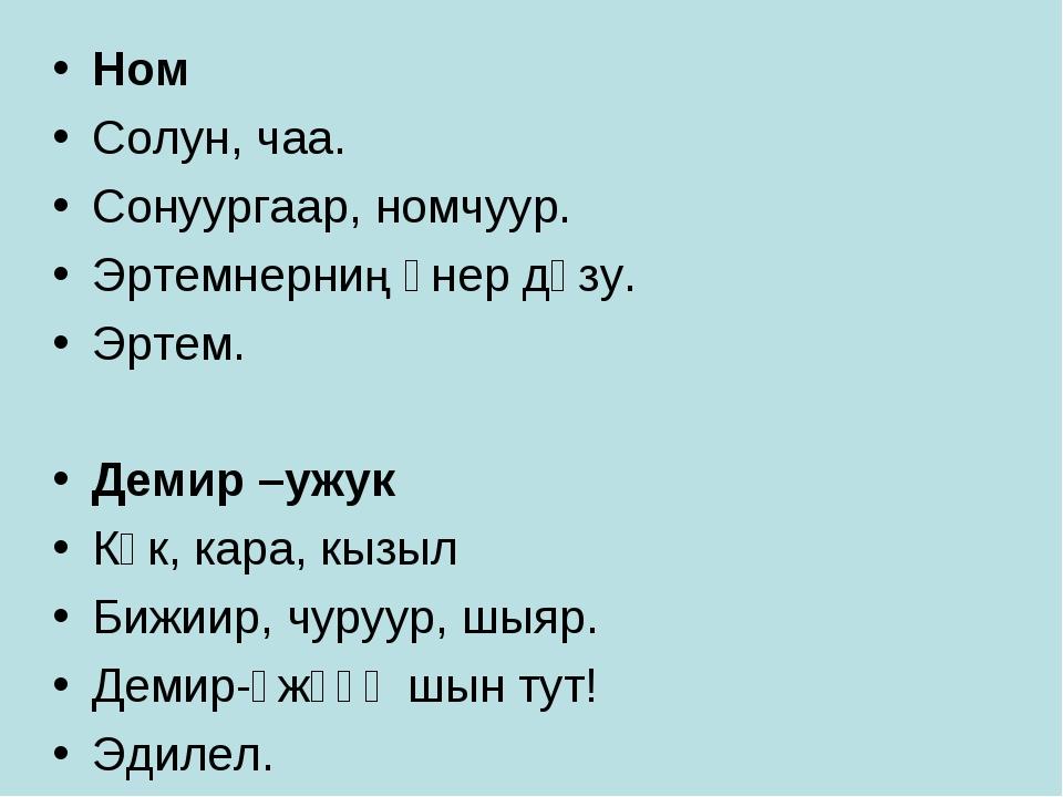 Ном Солун, чаа. Сонуургаар, номчуур. Эртемнерниң үнер дөзу. Эртем. Демир –ужу...