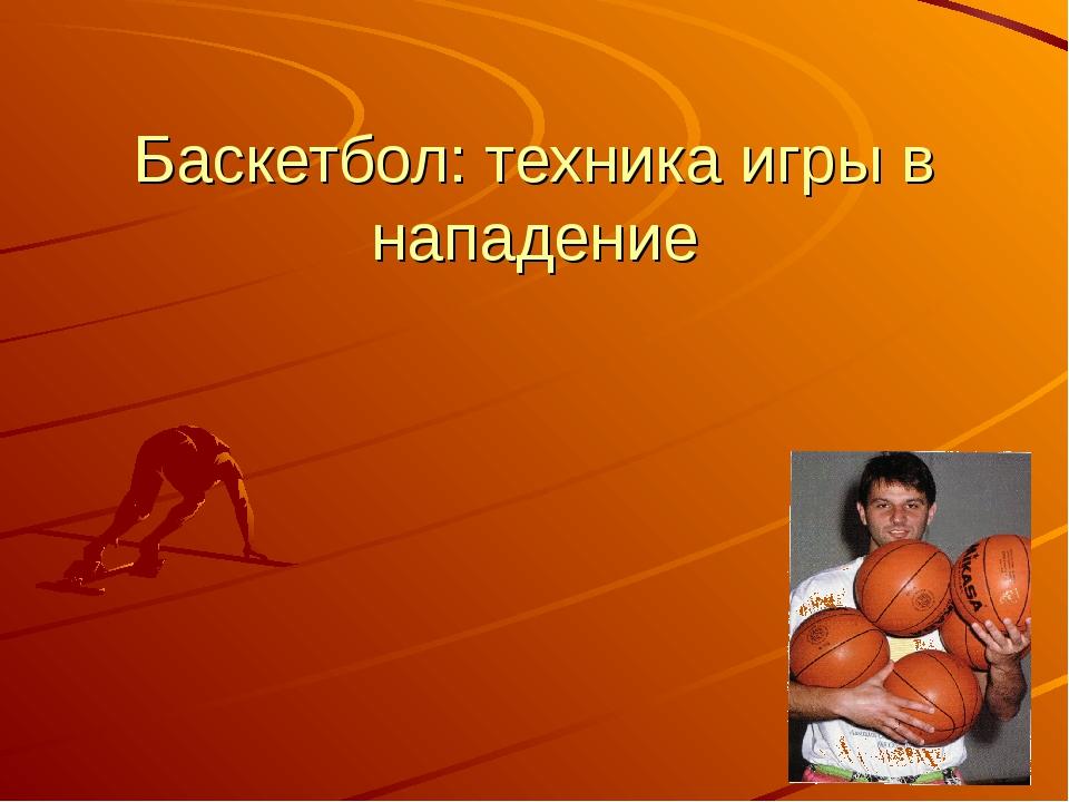 Баскетбол: техника игры в нападение