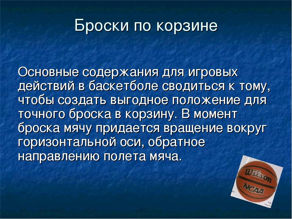 Броски по корзине Основные содержания для игровых действий в баскетболе своди...