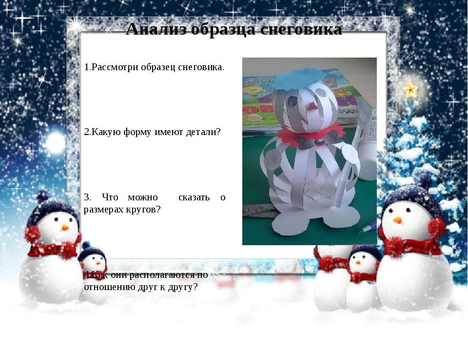 Анализ образца снеговика 1.Рассмотри образец снеговика. 2.Какую форму имеют д...