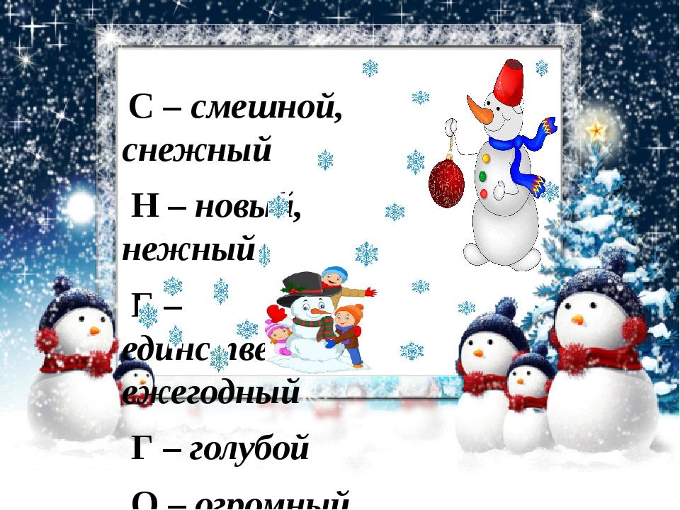 С – смешной, снежный Н – новый, нежный Е – единственный, ежегодный Г – голуб...