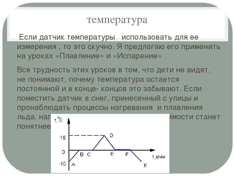 температура Если датчик температуры использовать для ее измерения , то это ск...