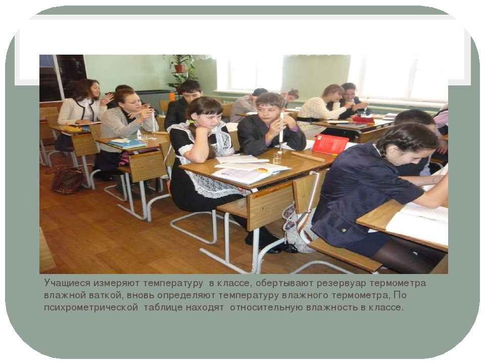 Учащиеся измеряют температуру в классе, обертывают резервуар термометра влажн...
