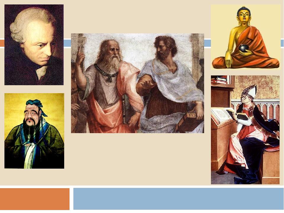 Этика и философия