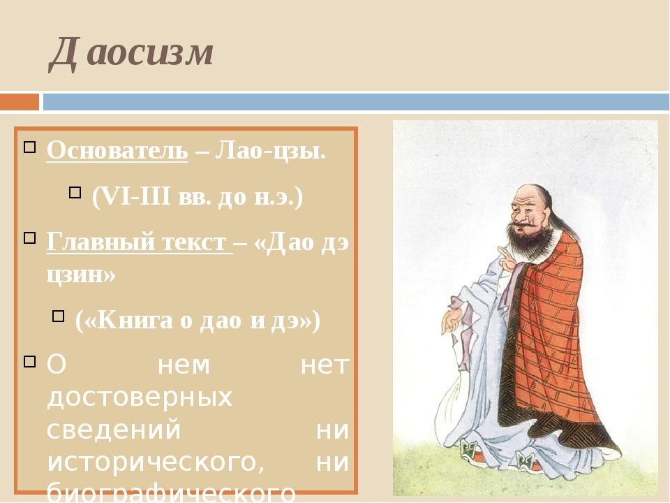 Даосизм Основатель – Лао-цзы. (VI-III вв. до н.э.) Главный текст – «Дао дэ цз...