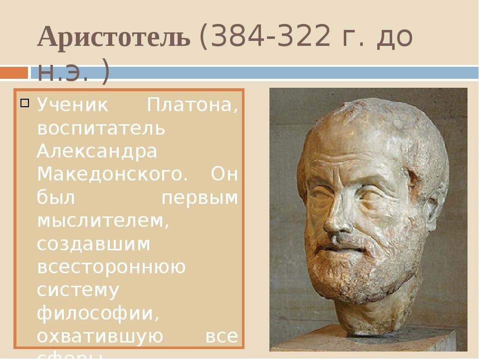 Аристотель (384-322 г. до н.э. ) Ученик Платона, воспитатель Александра Макед...