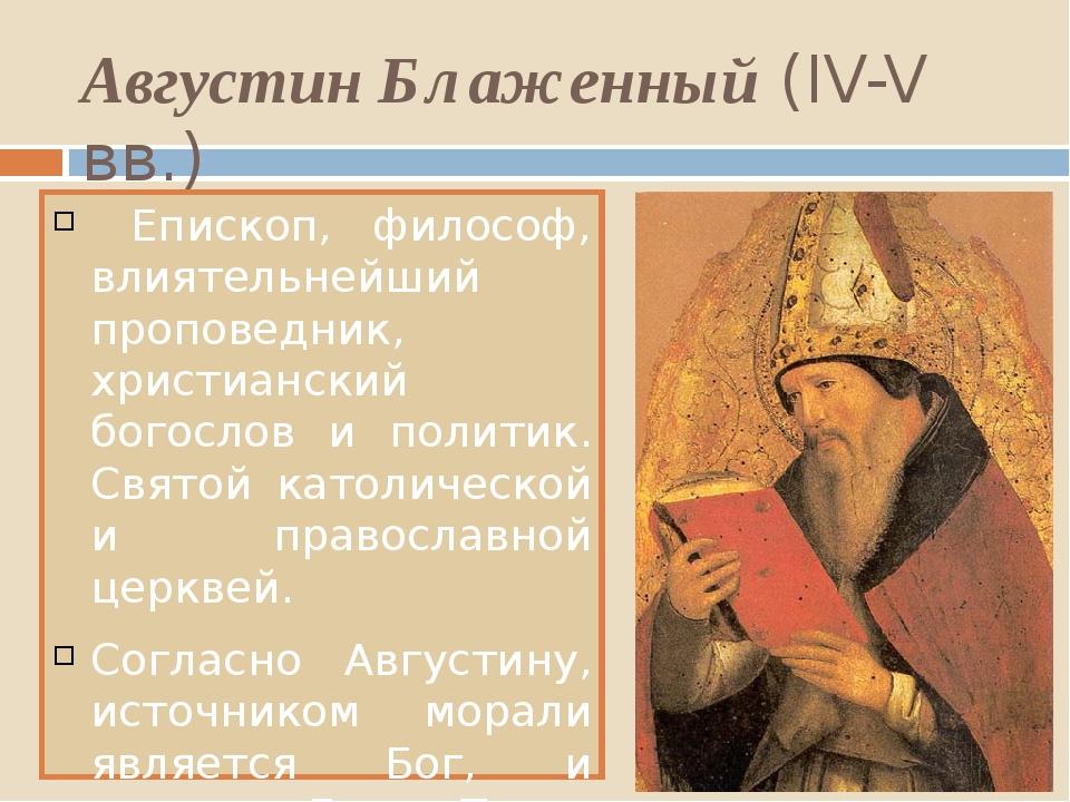 Августин Блаженный (IV-V вв.) Епископ, философ, влиятельнейший проповедник, х...