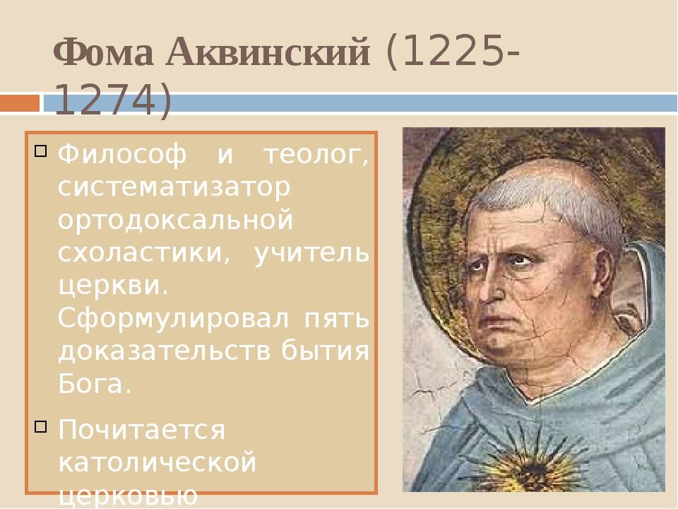 Фома Аквинский (1225-1274) Философ и теолог, систематизатор ортодоксальной сх...