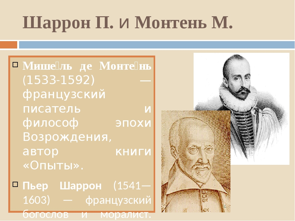 Шаррон П. и Монтень М. Мише́ль де Монте́нь (1533-1592) — французский писатель...