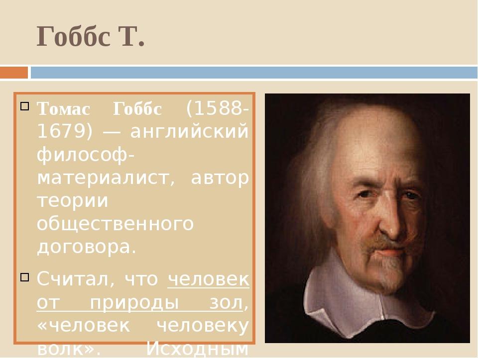 Гоббс Т. Томас Гоббс (1588-1679) — английский философ-материалист, автор теор...