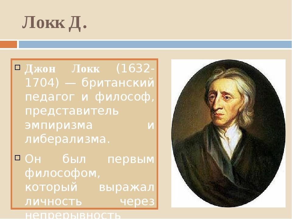 Локк Д. Джон Локк (1632-1704) — британский педагог и философ, представитель э...