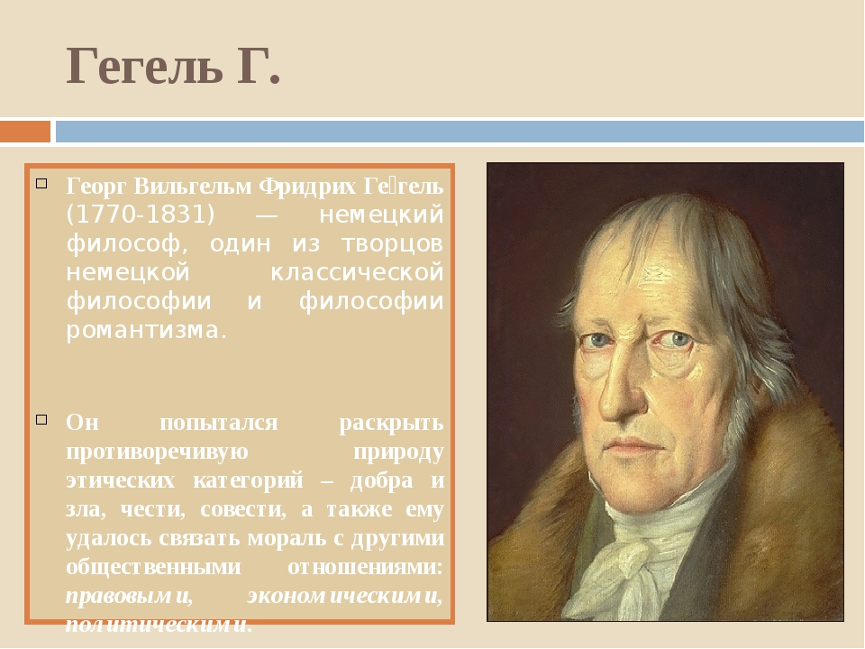 Гегель Г. Георг Вильгельм Фридрих Ге́гель (1770-1831) — немецкий философ, оди...