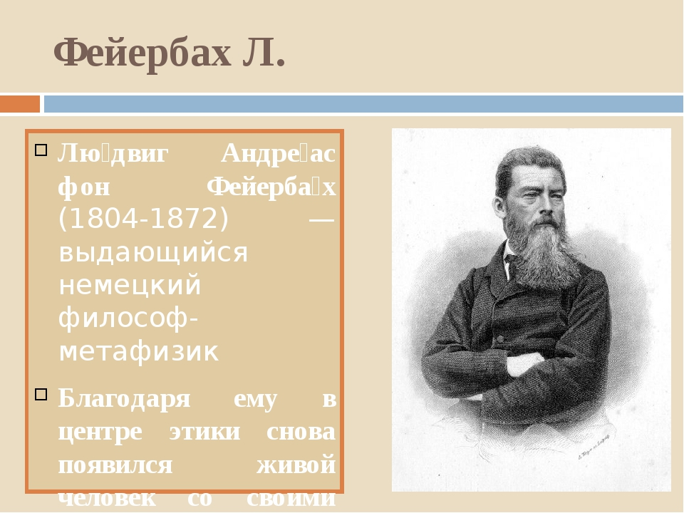 Фейербах Л. Лю́двиг Андре́ас фон Фейерба́х (1804-1872) — выдающийся немецкий...