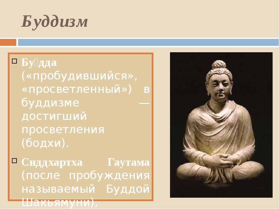 Буддизм Бу́дда («пробудившийся», «просветленный») в буддизме — достигший прос...