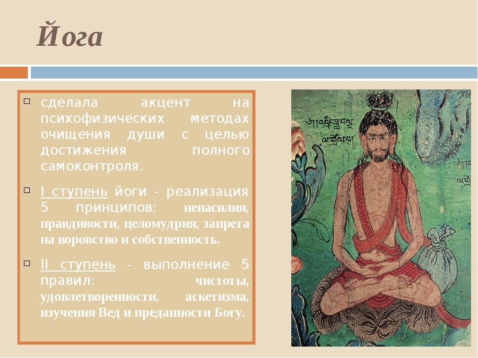Йога сделала акцент на психофизических методах очищения души с целью достижен...