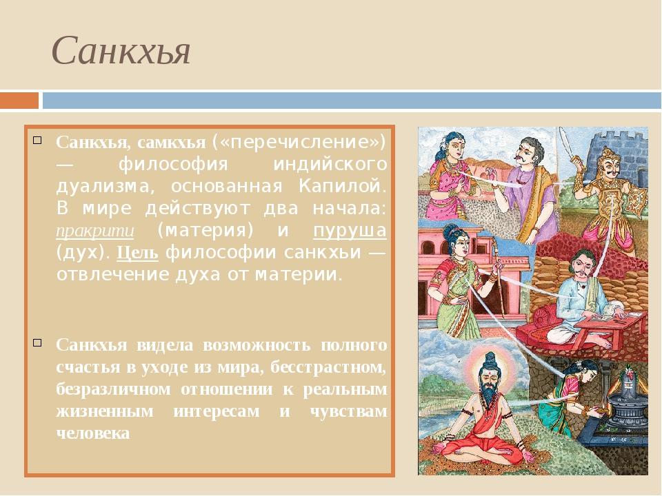 Санкхья Санкхья, самкхья («перечисление») — философия индийского дуализма, ос...