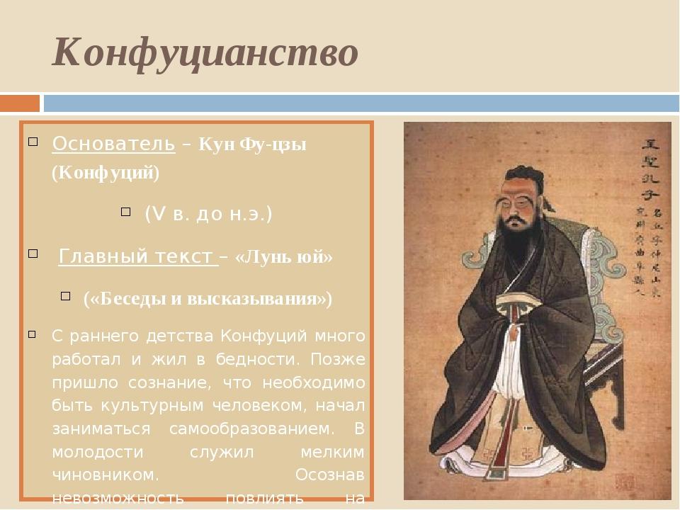 Конфуцианство Основатель – Кун Фу-цзы (Конфуций) (V в. до н.э.) Главный текст...