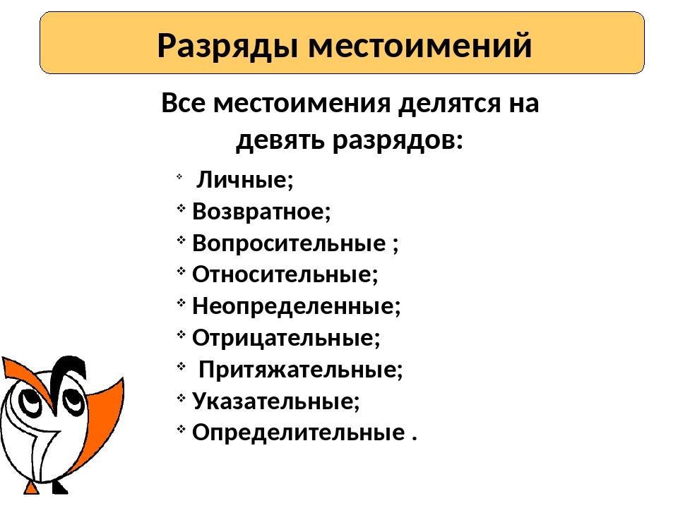 Разряды местоимений Все местоимения делятся на девять разрядов: Личные; Возв...