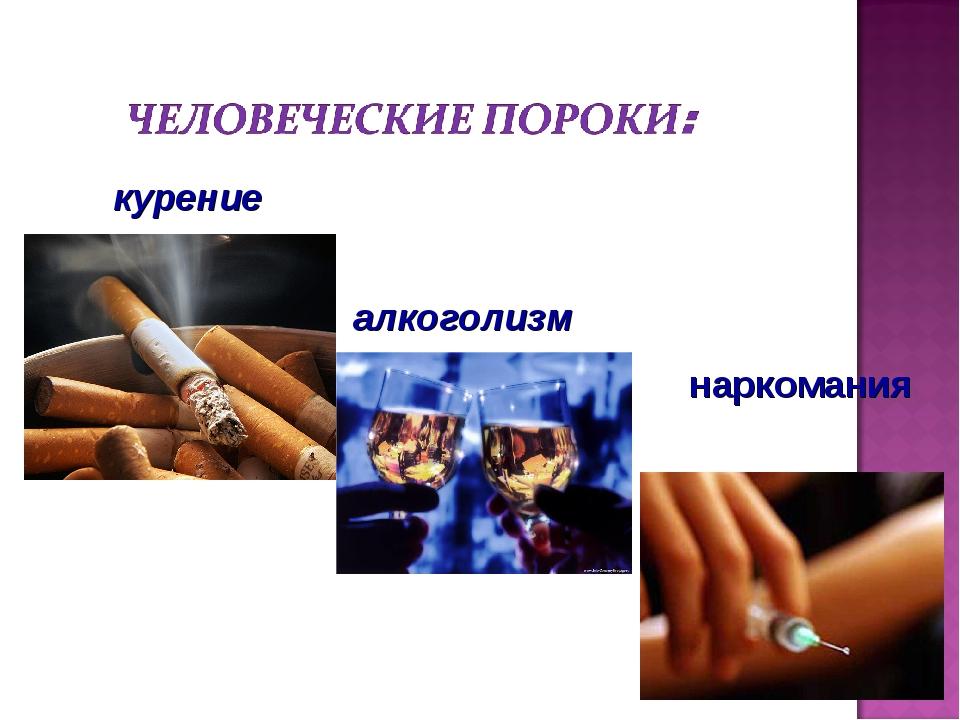 многих картинки борьбы с курением и алкоголем облегчить