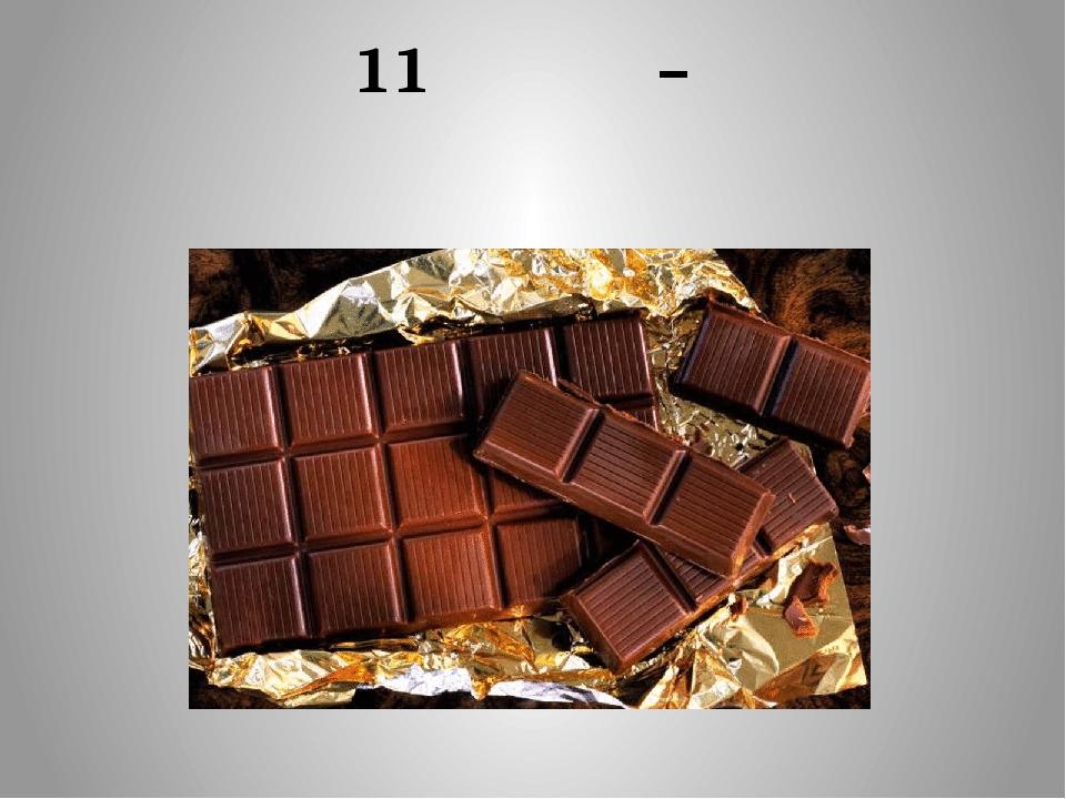 зона картинки про шоколад для проекта первых дней войны