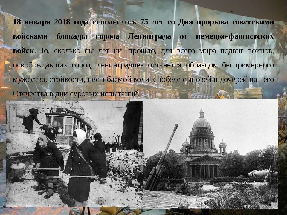 чтоб сценка 75 лет снятия блокады ленинграда всей души поздравляю