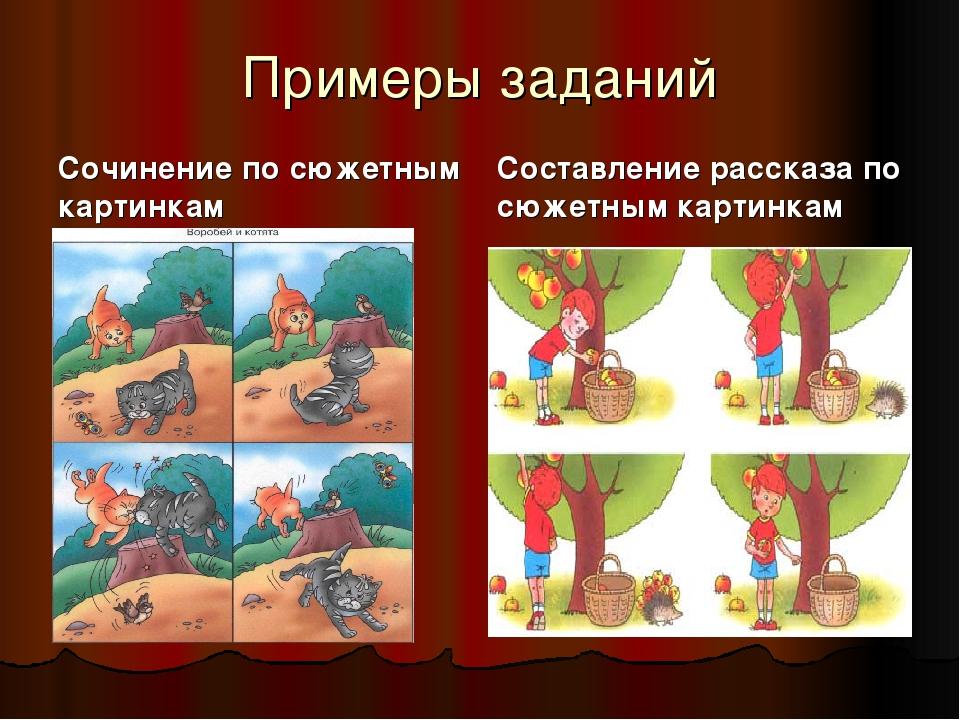 Примеры заданий Сочинение по сюжетным картинкам Составление рассказа по сюжет...