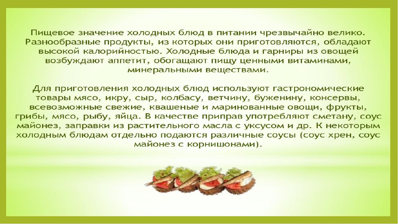 Значение холодных блюд и закусок в питании реферат 9186