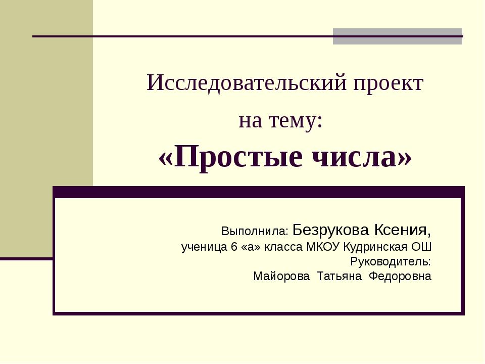 Исследовательский проект на тему: «Простые числа» Выполнила: Безрукова Ксения...