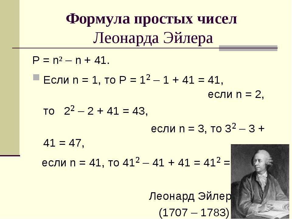 Формула простых чисел Леонарда Эйлера Р = n² – n + 41. Если n = 1, то Р = 1²...