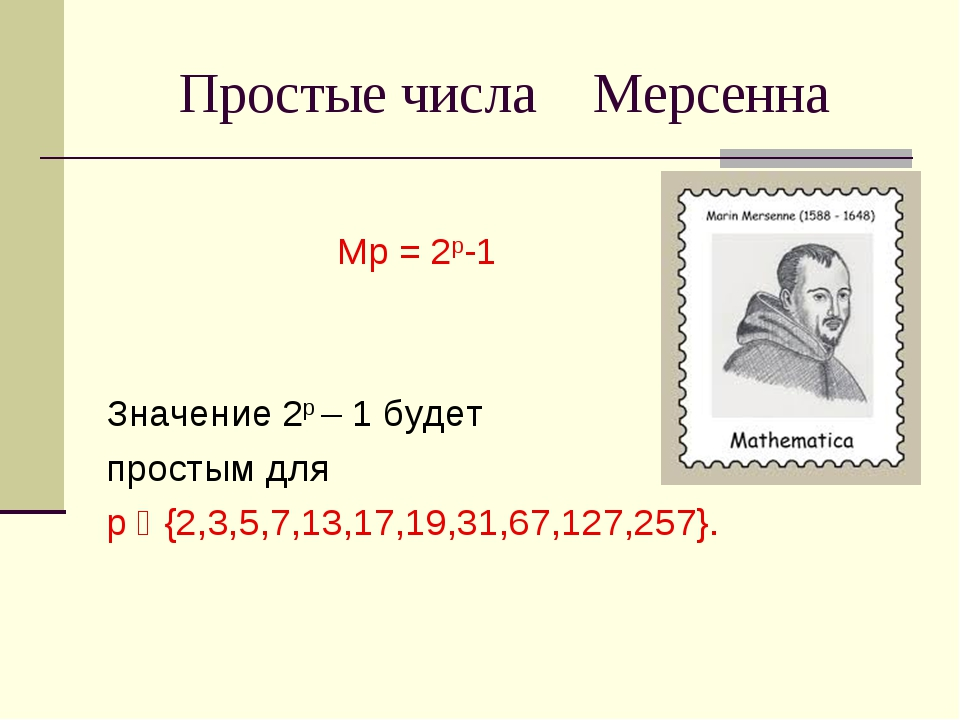 Простые числа  Мерсенна Мр = 2р-1 Значение 2р – 1 будет простым для р ϵ {2,3...