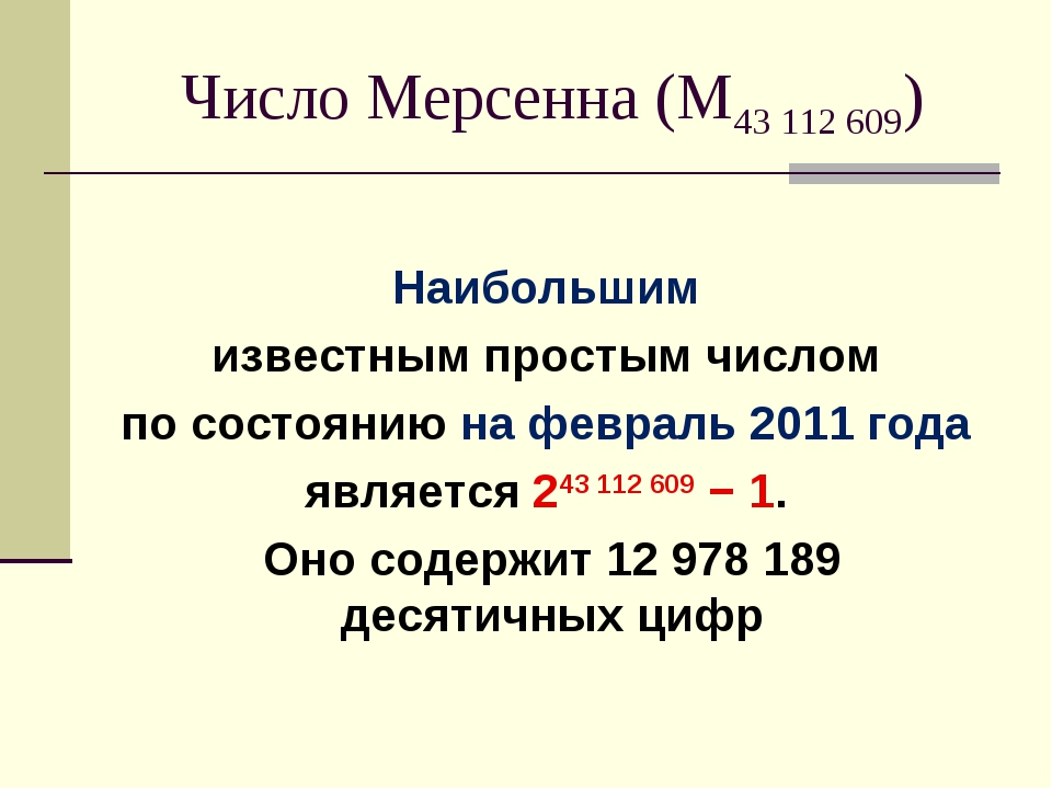 Число Мерсенна (M43 112 609) Наибольшим известным простым числом по состоянию...
