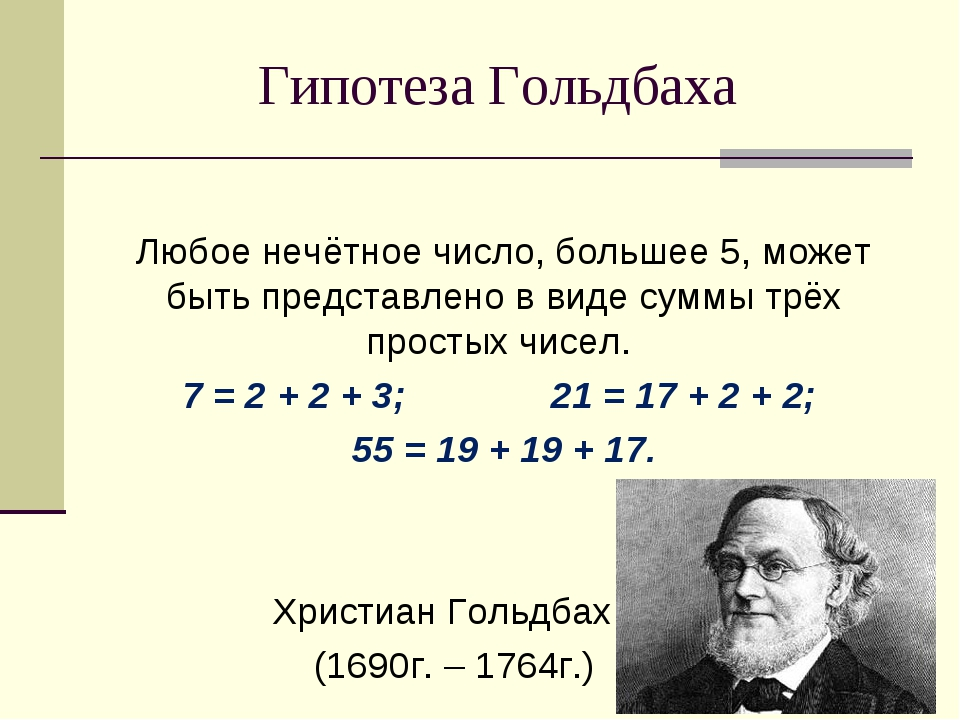 Гипотеза Гольдбаха Любое нечётное число, большее 5, может быть представлено в...