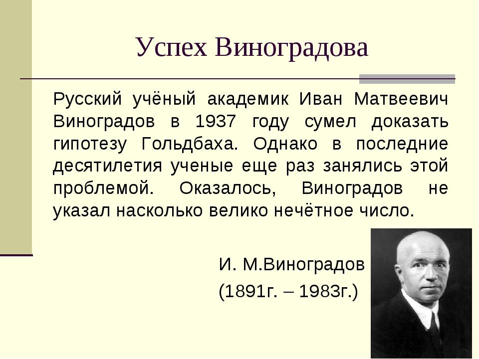 Успех Виноградова Русский учёный академик Иван Матвеевич Виноградов в 1937 го...