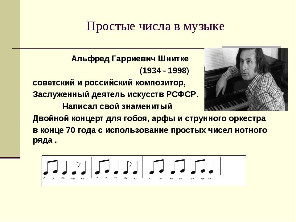 Простые числа в музыке Альфред Гарриевич Шнитке (1934 - 1998) советский и рос...