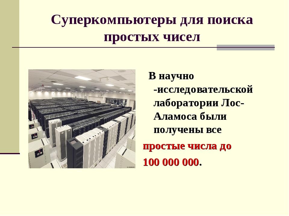 Суперкомпьютеры для поиска простых чисел В научно -исследовательской лаборато...