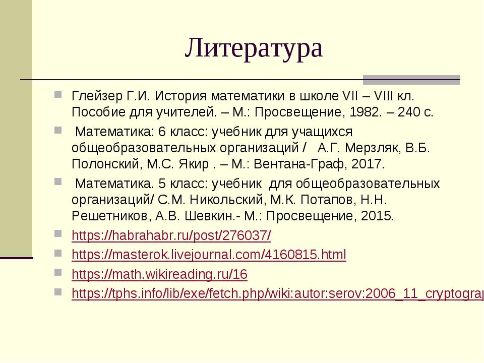 Литература Глейзер Г.И. История математики в школе VII – VIII кл. Пособие для...