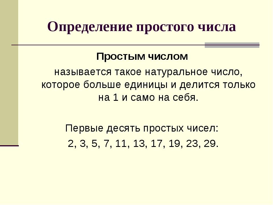 Определение простого числа Простым числом называется такое натуральное число...