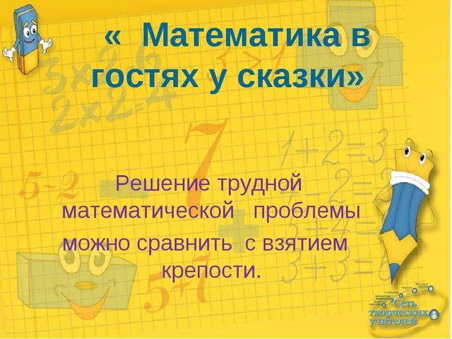 Задачи сказки математике с решением и ответом формулы решения задач по течению