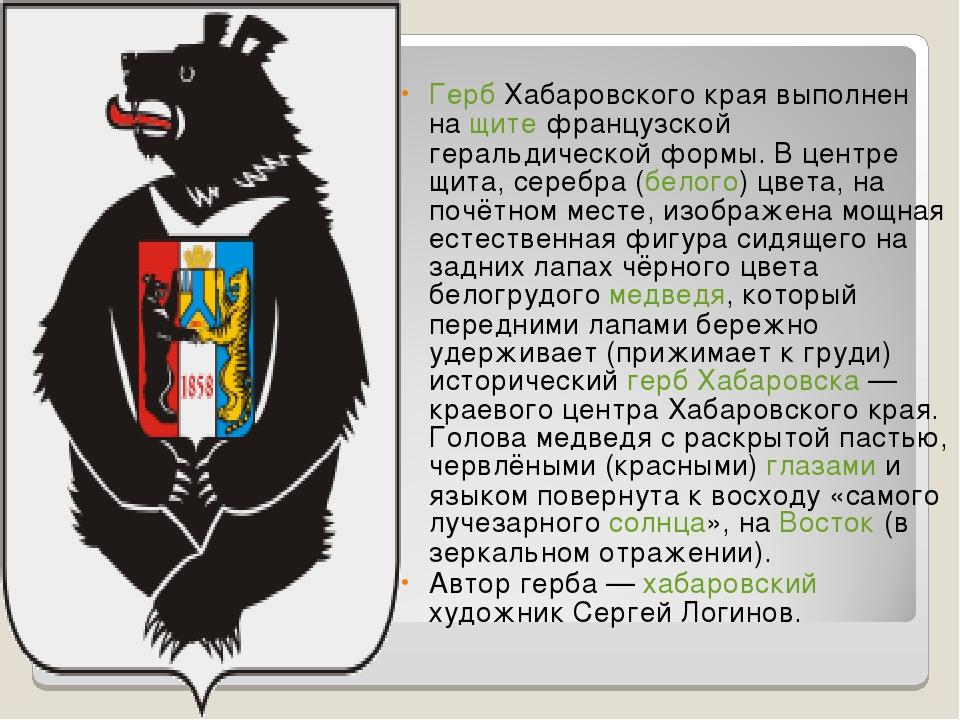герб хабаровска фото организациях
