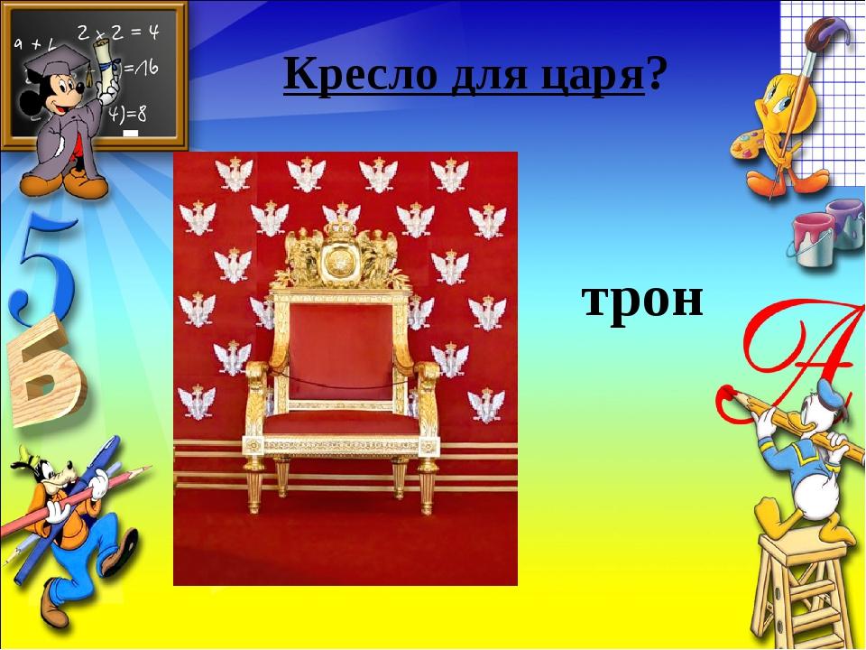 Кресло для царя? трон