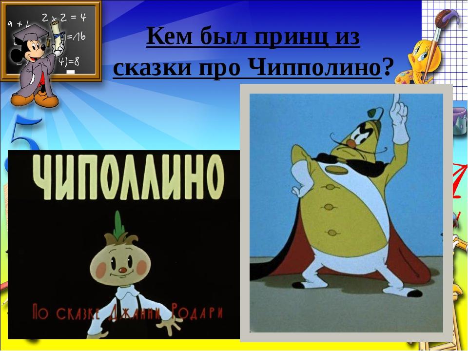 Кем был принц из сказки про Чипполино?