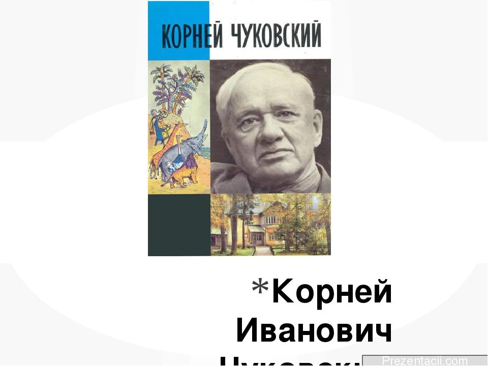 Корней Иванович Чуковский Prezentacii.com