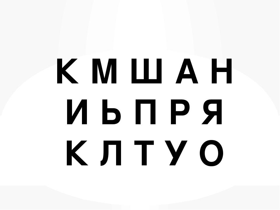 К М Ш А Н И Ь П Р Я К Л Т У О