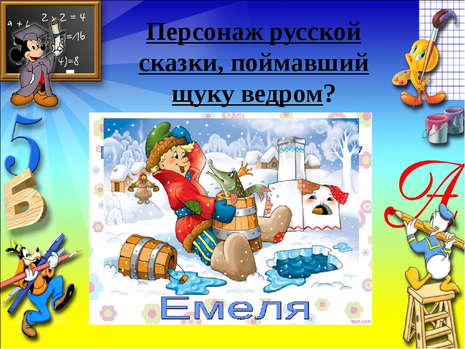 Персонаж русской сказки, поймавший щуку ведром?