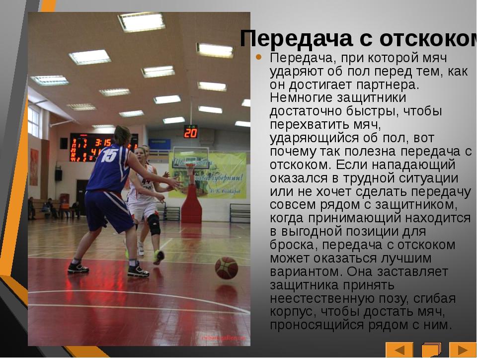 Передача, при которой мяч ударяют об пол перед тем, как он достигает партнер...