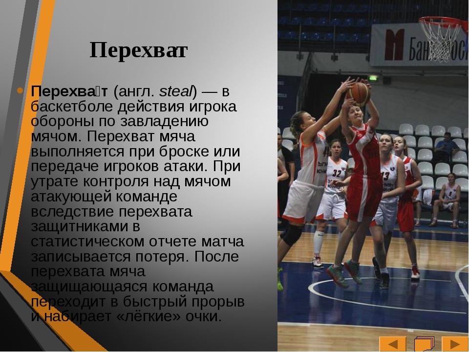 При беге баскетболиста соприкосновение ноги с площадкой осуществляется перека...