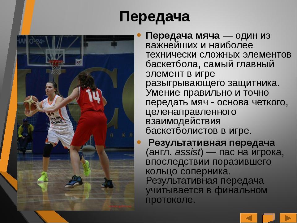Это исходное положение, из которого баскетболист наиболее быстро может действ...