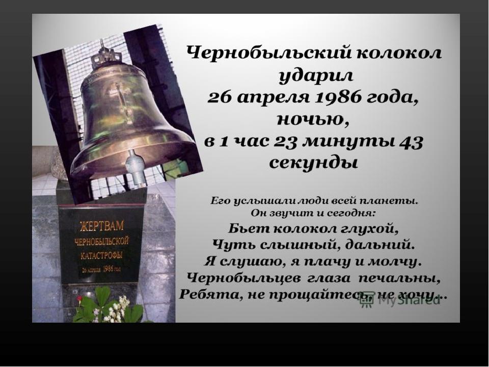 поздравление к чернобыльцам свои